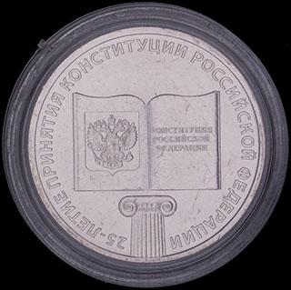 25 рублей 2018 г. «25 лет принятию Конституции». Медно-никелевый сплав