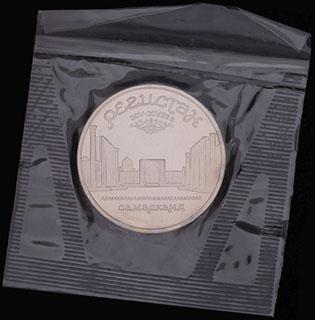 5 рублей 1989 г. «Памятник «Регистан», г. Самарканд». Медно-цинково-никелевый сплав. В защитной упаковке монетного двора