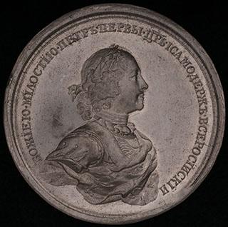 «Взятие четырех шведских фрегатов около острова Гренгам. 27 июля 1720». Свинцово-оловянный сплав. Диаметр 60,6 мм.