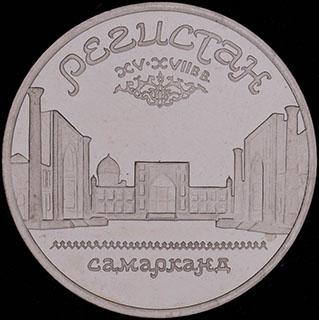 5 рублей 1989 г. «Памятник «Регистан», г. Самарканд». Медно-цинково-никелевый сплав. Proof