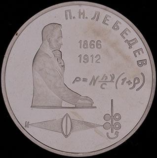 Рубль 1991 г. «125 лет со дня рождения П.Н. Лебедева». Медно-цинково-никелевый сплав. Proof
