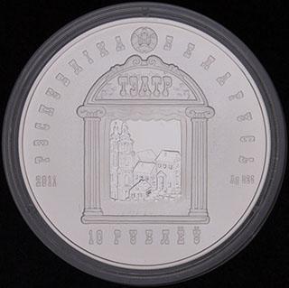 Белоруссия. 10 рублей 2011 г. «150 лет со дня рождения И. Буйницкого».  Серебро. Proof