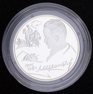 2 рубля 2005 г. «М.А. Шолохов». Серебро