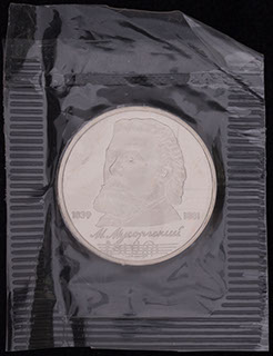Рубль 1989 г. «150 лет со дня рождения М.П. Мусоргского». Медно-цинково-никелевый сплав. В защитной упаковке монетного двора