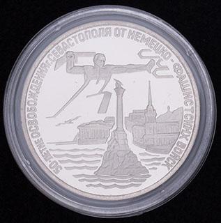 3 рубля 1994 г. «50 лет освобождения Севастополя». Медно-никелевый сплав. Proof