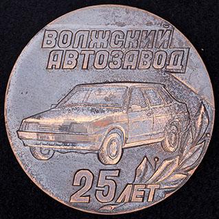 «25 лет АВТОВАЗ». Томпак. Диаметр 50,2 мм.