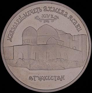 5 рублей 1992 г. «Мавзолей-мечеть Ахмеда Ясави в г. Туркестане (Республика Казахстан)». Медно-никелевый сплав. Proof