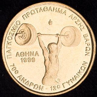 Греция. 100 драхм 1999 г. «Чемпионат мира по тяжелой атлетики в Афинах». Алюминиевая бронза
