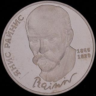 Рубль 1990 г. «125 лет со дня рождения Яниса Райниса». Медно-цинково-никелевый сплав. Proof