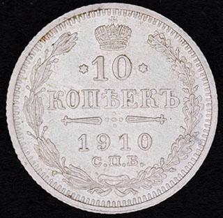 10 копеек 1910 г. СПБ ЭБ. Серебро