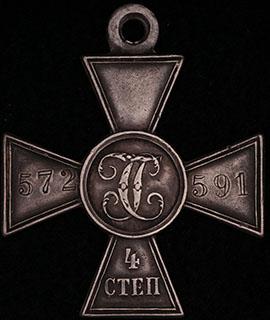 ГК IV степени № 572 591