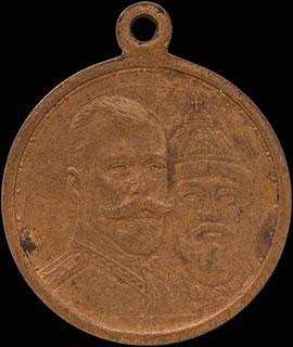 «В память 300-летия царствования Дома Романовых 1613-1913». Бронза. Диаметр 28,2 мм.
