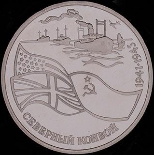 3 рубля 1992 г. «Северный конвой. 1941-1945 гг». Медно-никелевый сплав. Proof