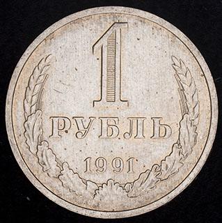 Рубль 1991 г. М. Медно-никелевый сплав