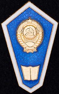 Знак об окончании ВУЗа. Алюминий, эмаль. Оригинальная закрутка