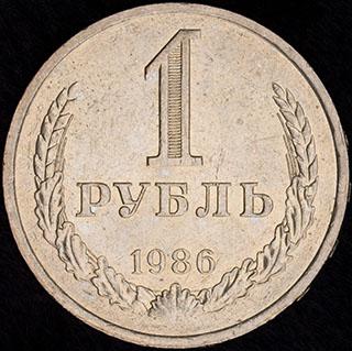Рубль 1986 г. Медно-цинково-никелевый сплав