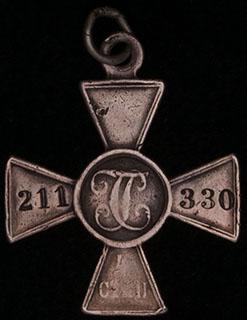 ГК IV степени № 211 330