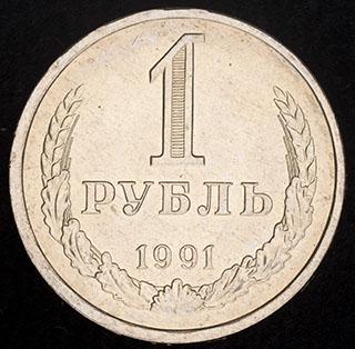 Рубль 1991 г. Л. Медно-никелевый сплав