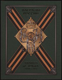 Шишков С.С. «Награды России 1698-1917». т.2