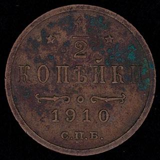 1/2 копейки 1910 г. СПБ. Медь
