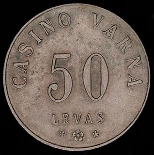 Болгария. Жетон казино Варны. 50 лев. Металл белого цвета