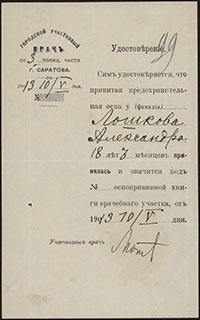 Удостоверение городского участкового врача о прививке от оспы