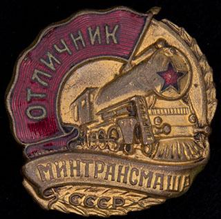 «Отличник Минтрасмаша СССР». Бронза, позолота, эмаль. Оригинальная закрутка