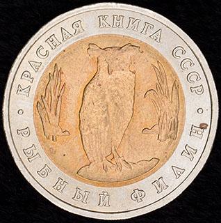 5 рублей 1991 г. «Рыбный филин». Латунь, медно-никелевый сплав