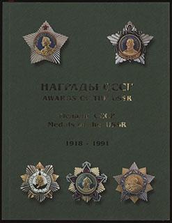 Шишков С.С. «Награды СССР 1918-1991». т.2