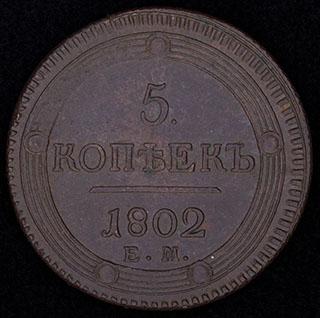 5 копеек 1802 г. ЕМ. Медь