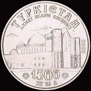 Казахстан. 50 тенге 2000 г. «1 500 лет г. Туркестан». Нейзильбер