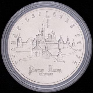 5 рублей 1993 г. «Троице-Сергиева лавра в городе Сергиев Посад». Медно-никелевый сплав