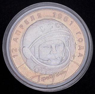 10 рублей 2001 г. «Ю.А. Гагарин». Медно-никелевый сплав, медно-цинковый сплав