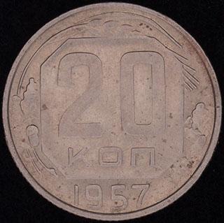 20 копеек 1957 г. Медно-никелевый сплав. Штемпельный блеск