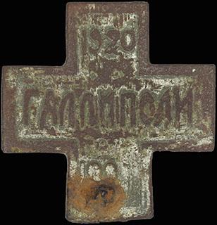 Знак «Галлиполи». Медь. Размер 35,7?34,4 мм.