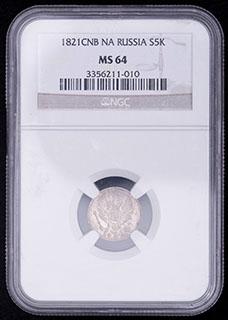 5 копеек 1821 г. СПБ ПД. Серебро. В слабе «NGC»