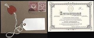 Пригласительный билет на празднование дня рождения И. Островского