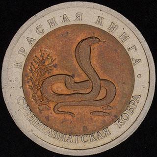 10 рублей 1992 г. «Среднеазиатская кобра». Алюминиевая бронза, медно-никелевый сплав