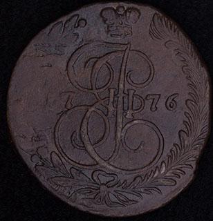 5 копеек 1776 г. ЕМ. Медь