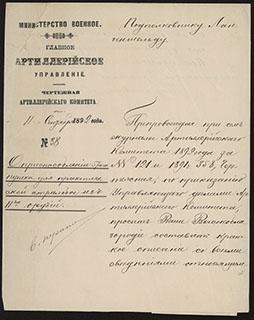 Служебная записка Чертежной Артиллерийского комитета главного Артиллерийского управления Военного Министерства