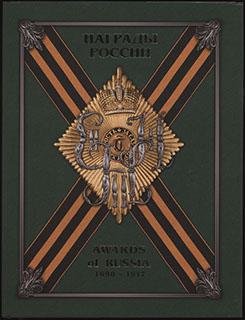 Шишков С.С. «Награды России 1698-1917». т.1
