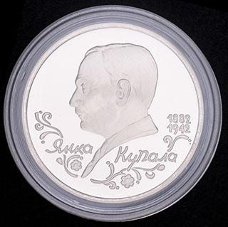 Рубль 1992 г. «Янка Купала». Мельхиор