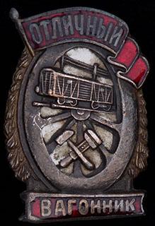 «Отличный вагонник». Бронза, серебрение, эмаль. Оригинальная закрутка