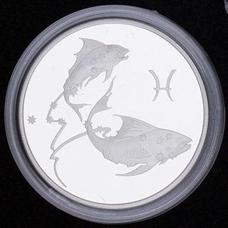 2 рубля 2003 г. «Знаки Зодиака. Рыбы». Серебро
