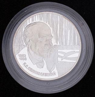 2 рубля 1998 г. «135 лет со дня рождения К. Станиславского». Серебро
