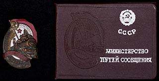Лот из знака «Почетный железнодорожник» и удостоверения № 54 411. Бронза, эмаль. Оригинальная закрутка утрачена