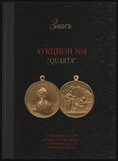 Каталог аукционного дома «ЗНАКЪ». Аукцион № 4 «QUARTA». 2008 г.