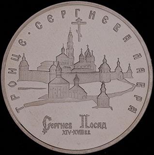 5 рублей 1993 г. «Троице-Сергиева лавра в городе Сергиев Посад». Медно-никелевый сплав. Proof