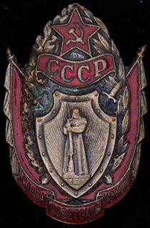 «Слава Советской армии». Бронза, серебрение, эмаль. Оригинальная закрутка утрачена