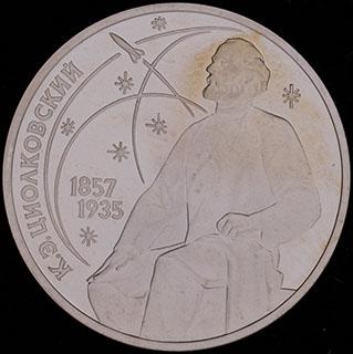Рубль 1987 г. «130 лет со дня рождения К.Э. Циолковского». Медно-цинково-никелевый сплав. Сектор под рукой матовый. Proof